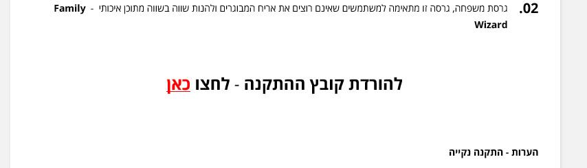 להורדת ההרחבה בעברית כנסו לאתר ההורדה