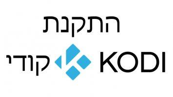 איך להתקין בקלות קודי בעברית?