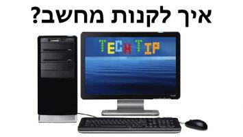איך לקנות מחשב