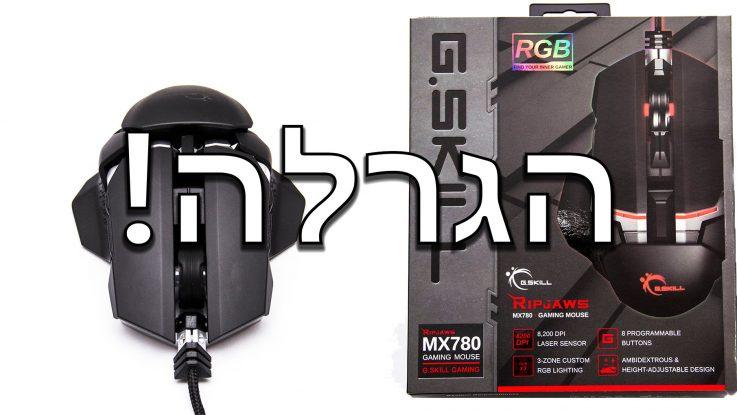 giveaway mx780